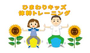 ひまわりキッズ体幹トレーニング @ 滝寺S.C.多目的室